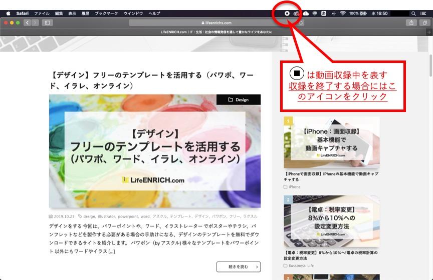 mac画面収録の操作方法