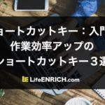 【ショートカットキー:入門編】作業効率アップの便利なショートカットキー3選