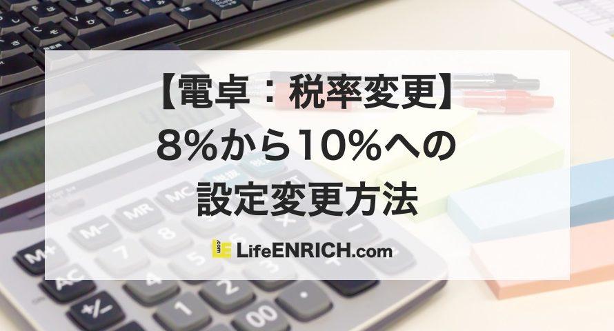 【電卓:税率変更】8%から10%へ!電卓の税率計算の設定変更方法