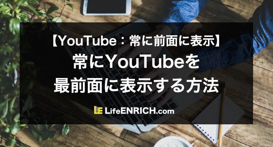 【YouTube:常に前面に表示】簡単設定 無料でYouTubeを最前面に表示する方法