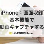 【iPhoneで画面収録】iPhoneの基本機能で動画キャプチャする