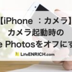【iPhone :カメラ】起動時のLive Photosをオフにする