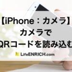【iPhone:カメラ】カメラでQRコードを読み込む