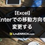 【Excel】Enterでの移動方向を変更する