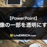 【PowerPoint】挿入画像の一部を透明にする