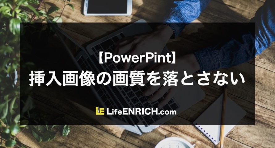 【PowerPoint】挿入画像の画質を落とさない