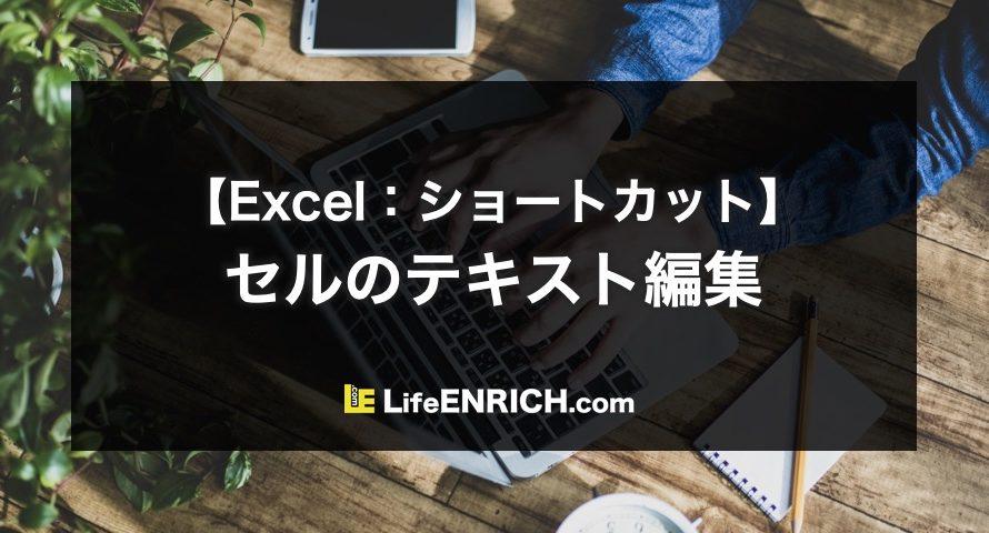 【Excel:ショートカット】セルのテキスト編集
