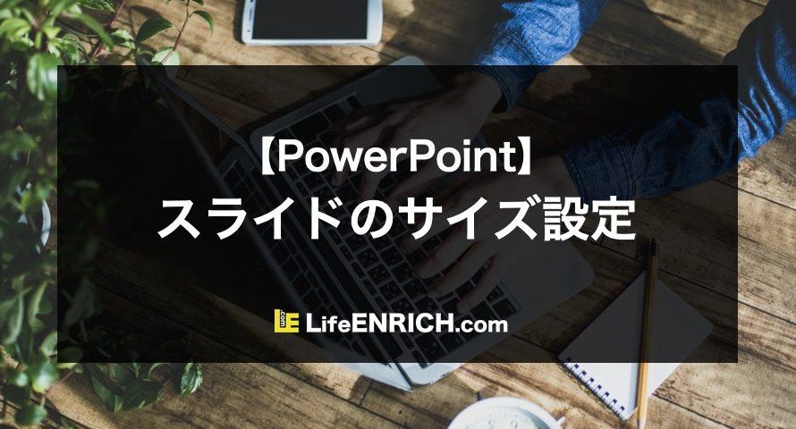 【PowerPoint】スライドのサイズ設定