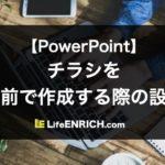 【PowerPoint】チラシを自前で作成する際の基本設定