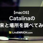【macOS】 Catalinaの由来と場所を調べてみた
