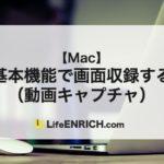 【Mac】基本機能で画面収録する(動画キャプチャ)