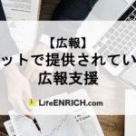 【広報】ネットのサービスを活用して広報する