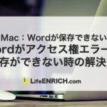【 Mac:Wordが保存できない時の対処法】 アクセス権エラーで保存ができない時