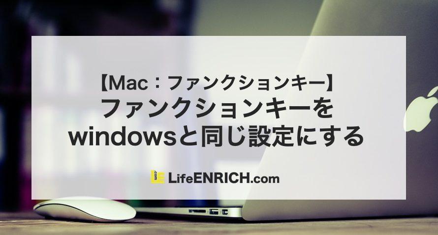 【Mac:ファンクションキー】ファンクションキーをwindowsと同じ設定にする