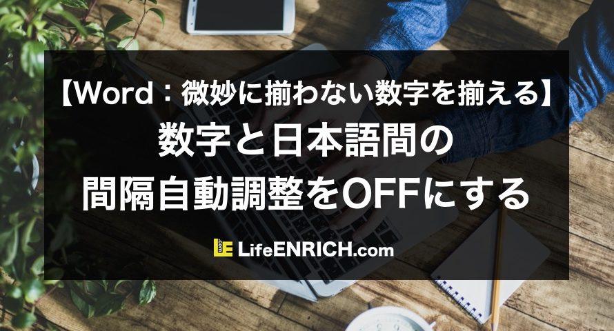 【Word:微妙に揃わない数字を揃える】数字と日本語間の間隔自動調整をOFFにする