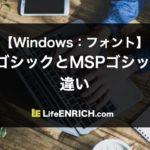 【Windows:フォント】MSゴシックとMSPゴシックの違い