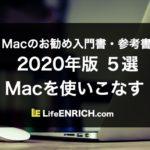 【Macのお勧め入門書・参考書】2020年版 5選 Macを使いこなす