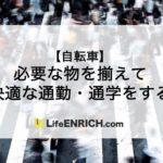 【必需品・簡単メンテナンス方法】自転車で快適通勤・通学