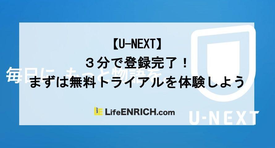 【U-NEXT】3分で登録完了!まずは無料トライアルを体験しよう