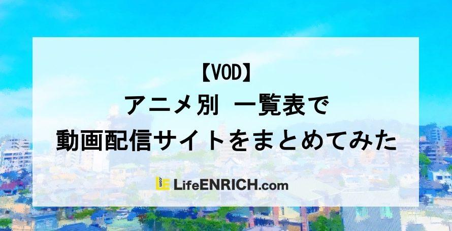 【VOD】アニメ別 一覧表で 動画配信サイトをまとめてみた