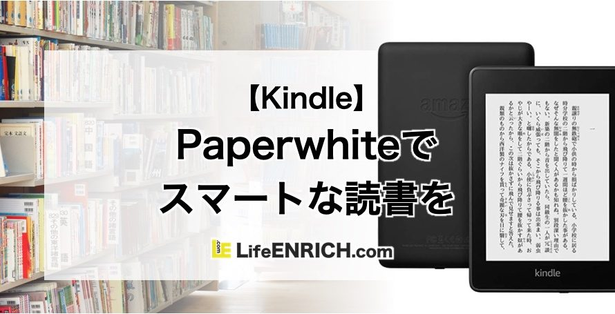 【Kindle】Paperwhiteでスマートな読書を