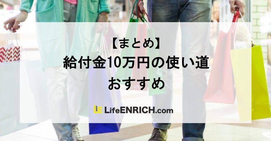 【まとめ】給付金10万円の使い道 価格別のおすすめ