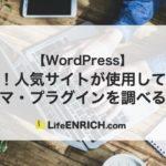 【WordPress】簡単!人気サイトが使用しているテーマ・プラグインを調べる方法