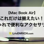 【Mac Book Air】選りすぐり!おしゃれなアクセサリ+おすすめ周辺機器