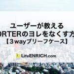 ユーザーが教える PORTERのヨレをなくす方法【3wayブリーフケース】
